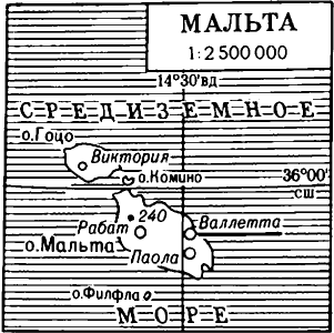 Мальта.