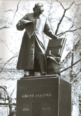 Памятник Ивану Фёдорову.