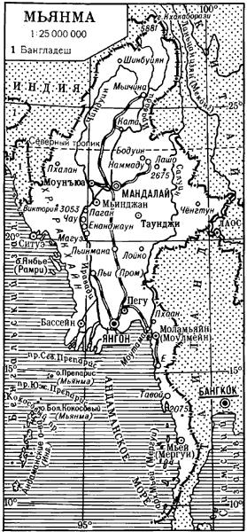 Мьянма.