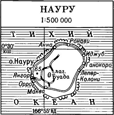 Науру.
