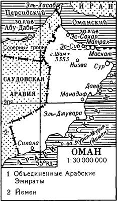 Оман.