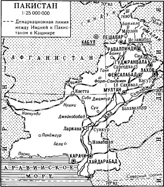 Пакистан.