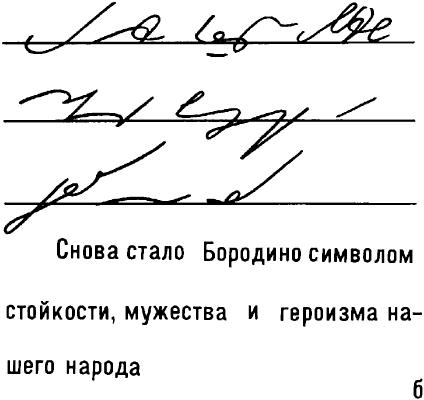 Текст, записанный курсивными стенографическими знаками.
