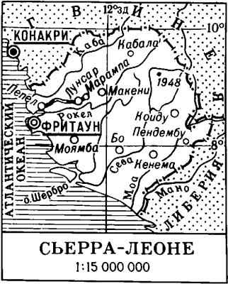 Сьерра-Леоне.