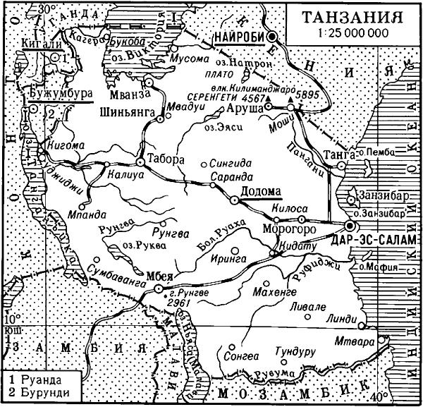Танзания.
