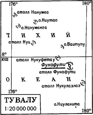 Тувалу.