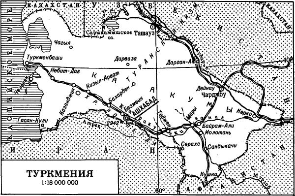 Туркмения.