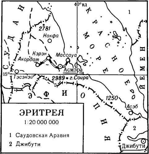 Эритрея.