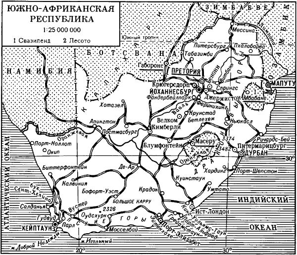 Южно-Африканская Республика.