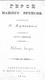 год издания стихотворение тучи