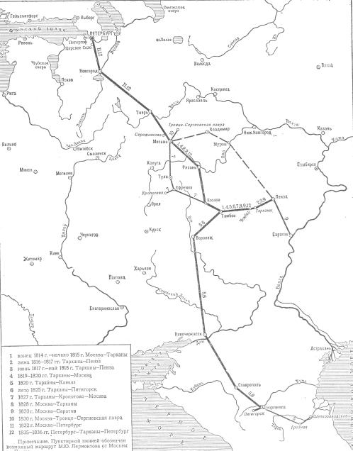 Лермонтовские места и маршруты