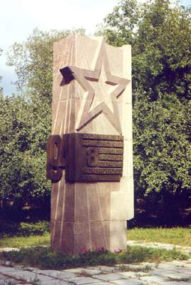 Памятник-стела воинам 8-йдивизии народного ополчения вСтрельбищенском переулке.