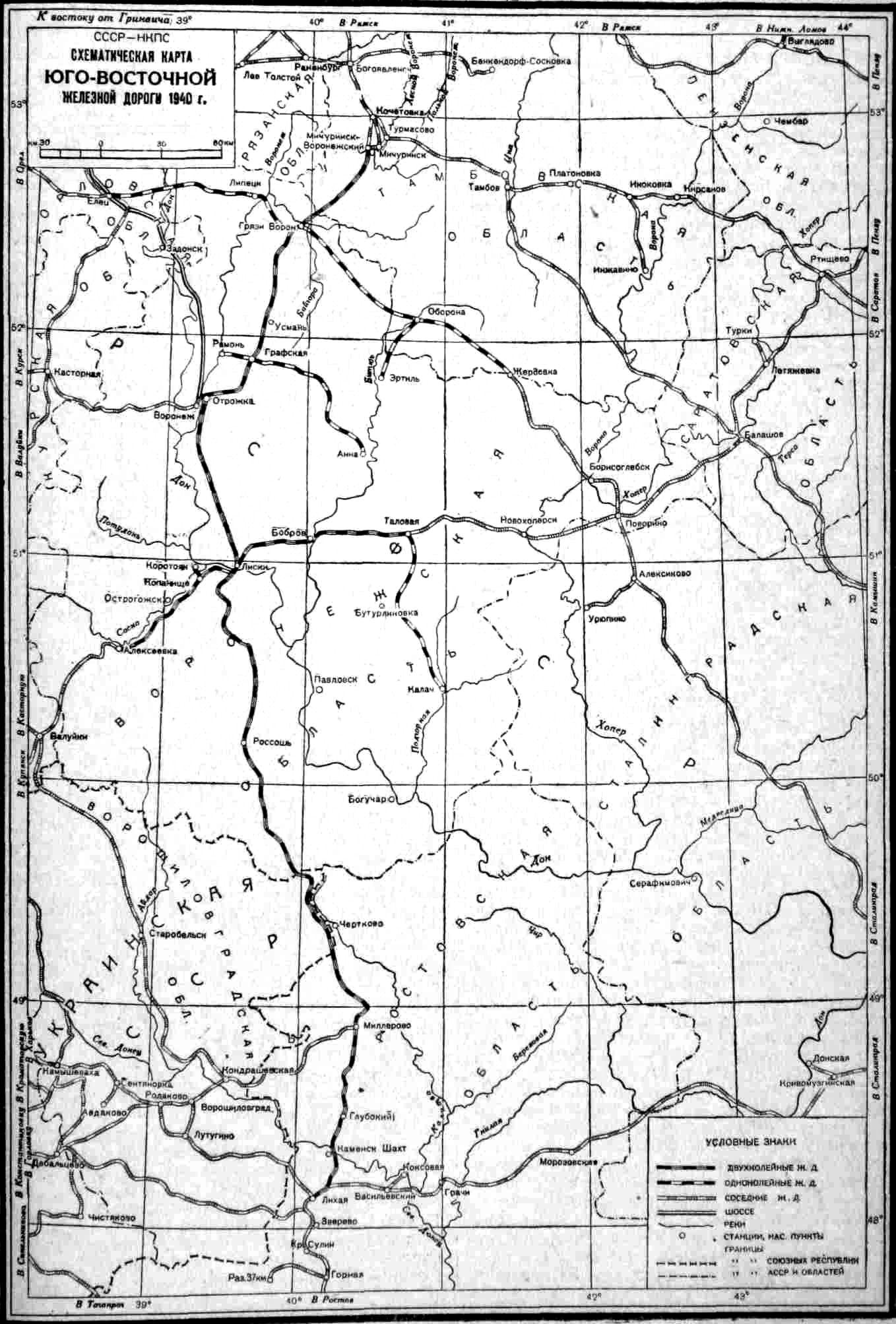 юго восточная железная дорога карта