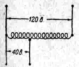 Для получения пониженного напряжения первичное напряжение подводится к концам обмотки; тогда пониженное напряжение получается от нек-рой части обмотки, причем вся обмотка находится под полным напряжением сети, а каждый виток ее—под напряжением во столько раз меньшим, сколько витков во всей обмотке. Так. обр., взяв ответвление от части витков обмотки, получают во вторичной цепи напряжение, равное примерно сумме напряжений взятого числа витков. Для получения повышенного напряжения первичное напряжение подводится к части витков обмотки, и тогда на концах ее получается повышенное напряжение. Обычно обмотка имеет ряд ответвлений для получения напряжений различной величины.