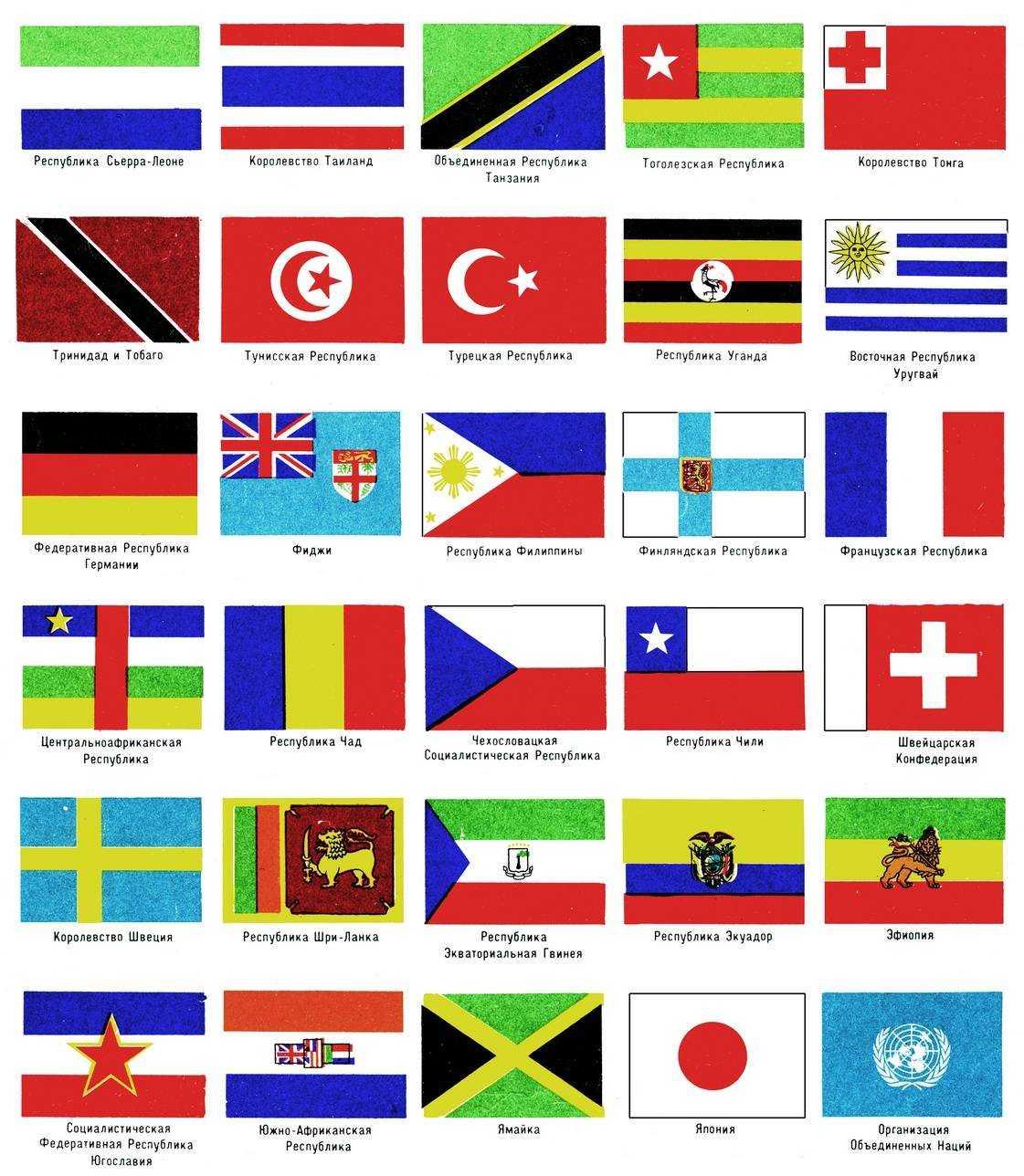 Флаг государственный