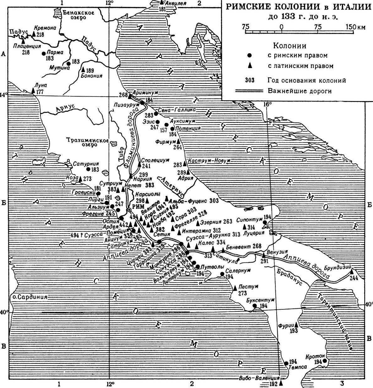 Римская республика в 264 27 гг до н э
