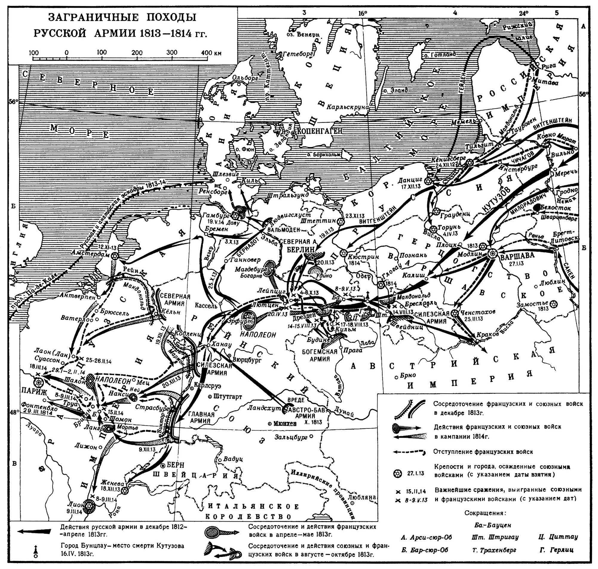 Отечественная война 1812 года создала в