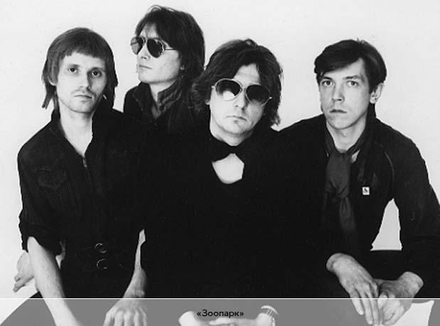 зоопарк рок группа слушать