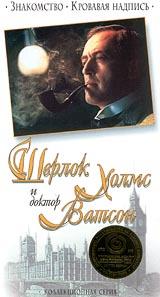 шерлок холмс и доктор ватсон знакомство кровавая надпись