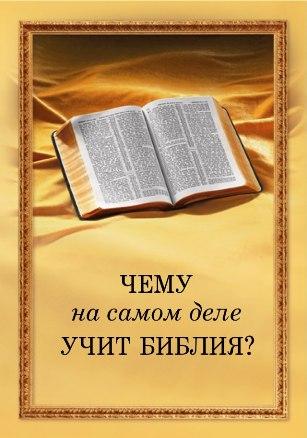 Понятие Бога у Свидетелей Иеговых