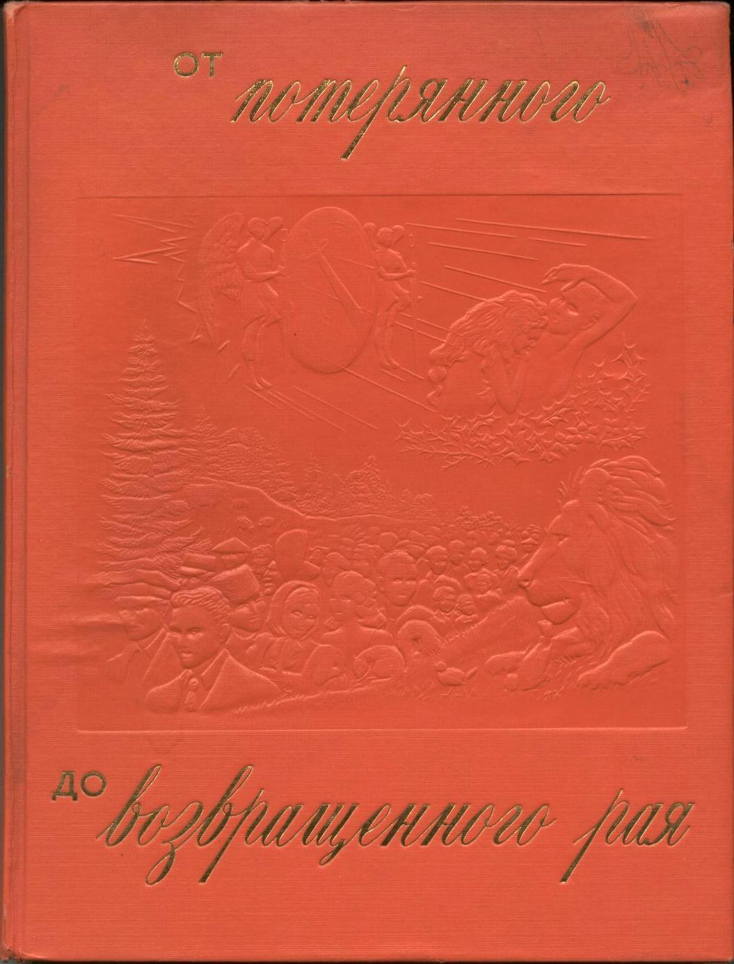 украинский знакомств адам и ева