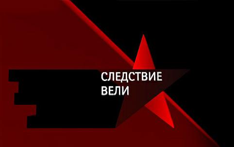 Следствие Вели (Архангельский мясник)