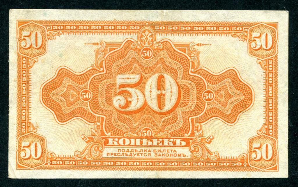 0-5_roubles_1918_ABNC_av.jpg