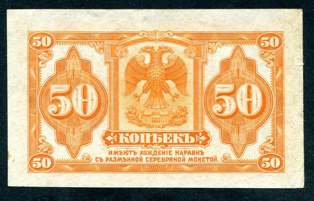 0-5_roubles_1918_ABNC_rev.jpg