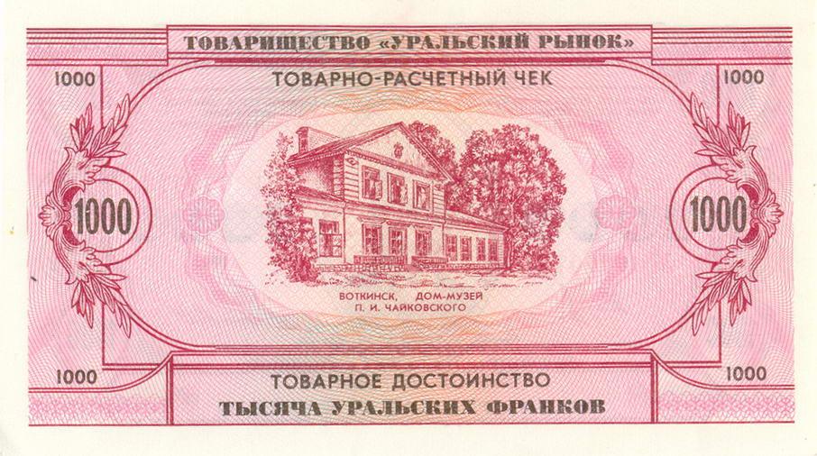 Уральский франк фото дорогие юбилейные 10 рублевые монеты