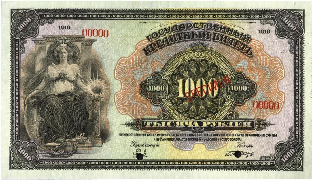 1000_roubles_1918_ABNC_av.jpg