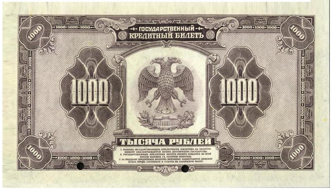 1000_roubles_1918_ABNC_rev.jpg
