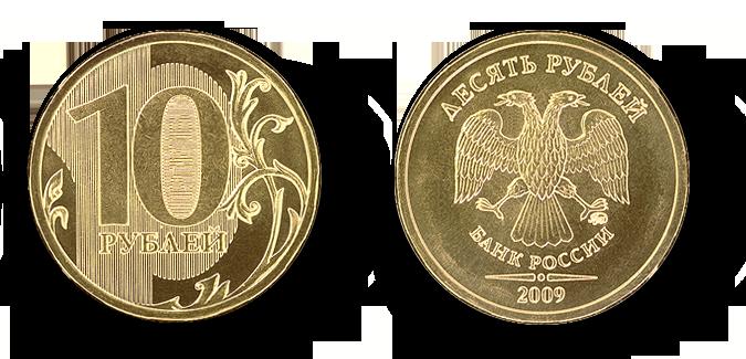 Подделка монет 10 рублей раритет это