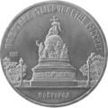 Coin Millenium of Russia Monument.png