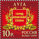 Stamp Russia 2010 City of Military Glory Luga.jpg