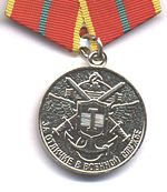 Medal «For difference in military service» 1st.jpg
