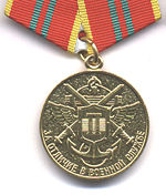 Medal «For difference in military service» 2st.jpg