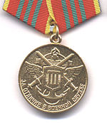 Medal «For difference in military service» 3st.jpg
