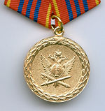 Medal «For service» 3st (Ministry of Justice).jpg
