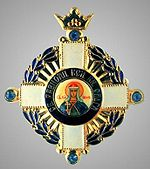 Orden Sv. Knyagini Olgi.jpg