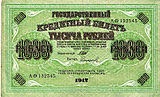 1917 Russian Republican 1000-rouble note, obverse.jpg
