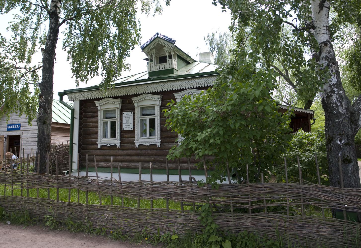 Дом есенина в константиново фото