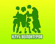 Club volonterov.jpg