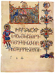 Gospel of eight painters Title page of Matthew gospel by Toros Roslin.jpg