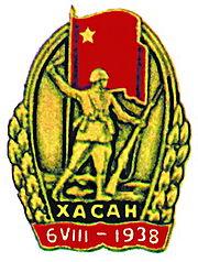 Знак «Участнику Хасанских боёв»