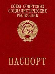 Заграничный паспорт - это