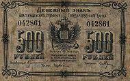RussiaPS1259B-500Rubles-1920-donatedta f.jpg