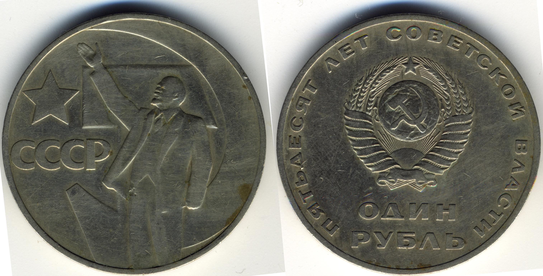 Сколько стоит советский рубль с лениным 12 фотография