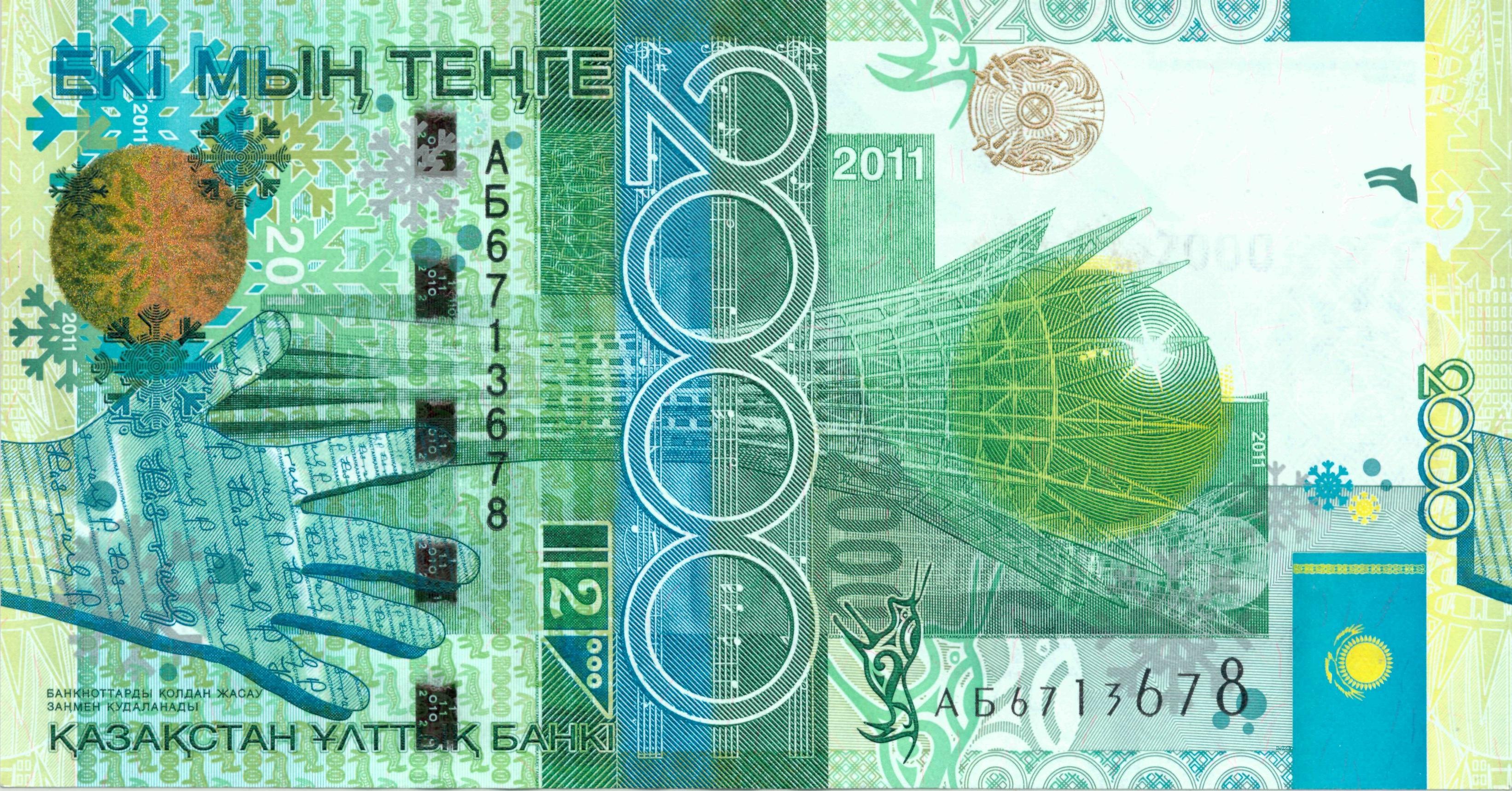 Банкноты казахстанского тенге
