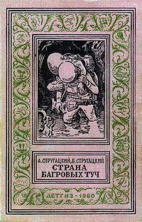 ABS Strana Bagrovyh Tuch 1960 BookCover.jpg