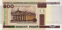 Банкнота в 500 белорусских рублей